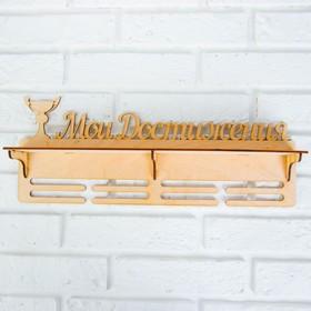 Медальница с полкой 'Мои Достижения', 45х17,5см Ош
