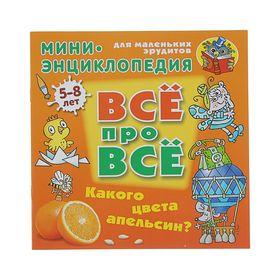 Все про все. Мини энциклопедия А5+ «Какого цвета апельсин?», для детей 5-8 лет, Колодинский Д.