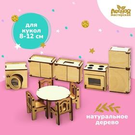 Набор мебели для кукол «Кухня»