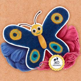 Набор для творчества. Игрушка из шерсти «Бабочка»