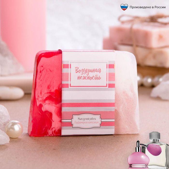 """Косметическое мыло """"Воздушная нежность"""", парфюмированное"""