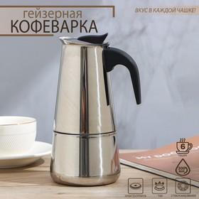 Кофеварка гейзерная Доляна «Стиль», на 6 чашек