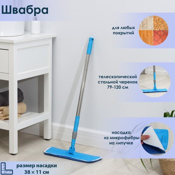 Flat MOP, telescopic handle 79-120 cm, MOP head made of microfiber