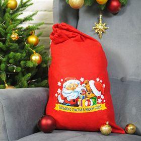 Мешок Деда Мороза «Большого счастья в Новом году», 40 х 60 см