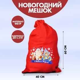 Мешок Деда Мороза «С Новым Годом», Дед Мороз и Снегурочка, 40 х 60 см