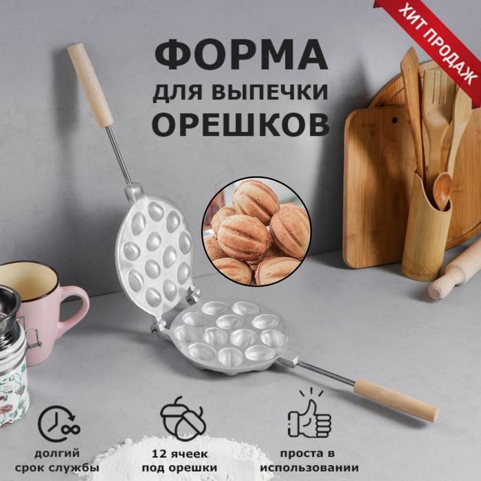"""Форма для выпечки печенья """"12 орешков"""" - фото 308043175"""