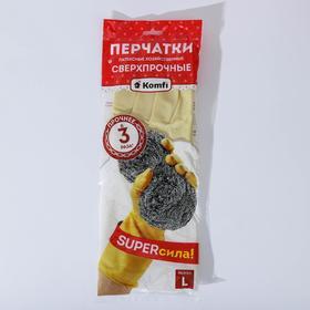 Перчатки хозяйственные латексные Komfi «Сверхпрочные», размер L, 97 гр, цвет жёлтый