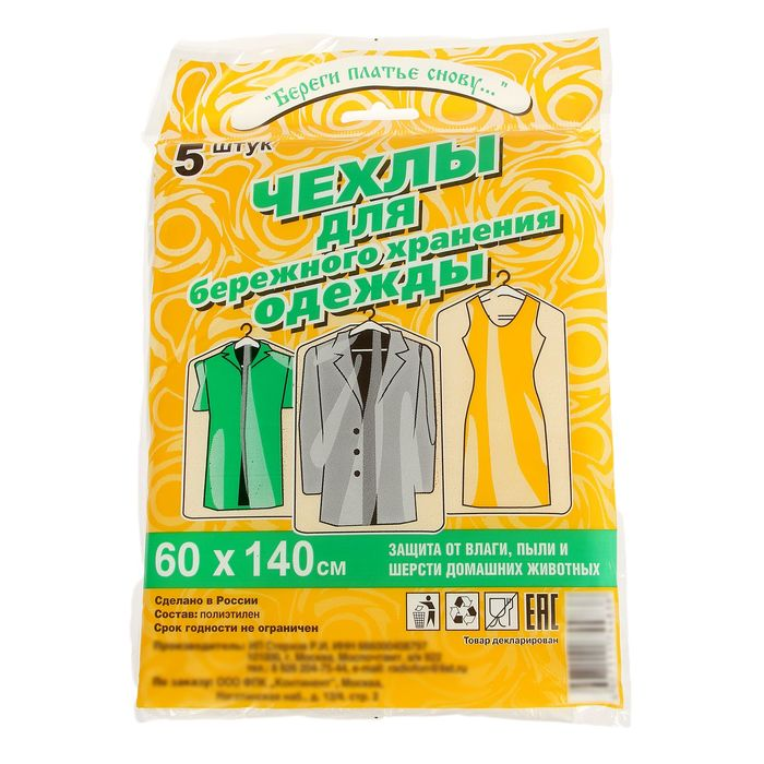 Набор чехлов для хранения одежды 60×140 см, 5 шт, ПНД