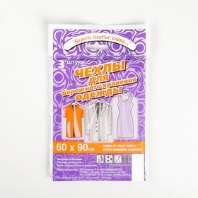 Набор чехлов для хранения одежды 60×90 см, 3 шт, ПНД - фото 7701319