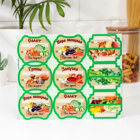 Set of colored labels for the domestic preparations of vegetables, mushrooms and greens 6.4×5.2 cm
