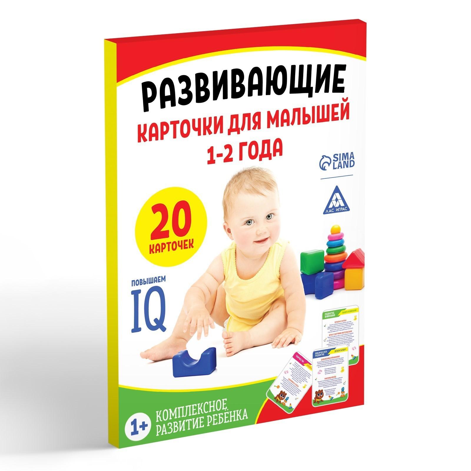 игры для комплексного развития малышей 1 2 года 2366044 купить