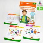 Игра проверка знаний «Готов ли ты к школе?»