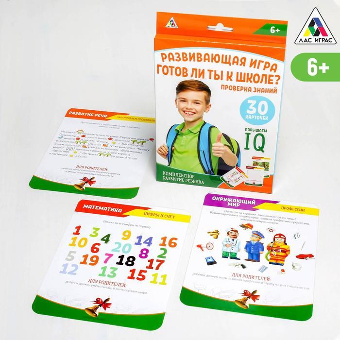 Игра проверка знаний «Готов ли ты к школе?» - фото 105496743
