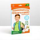 Игра проверка знаний «Готов ли ты к школе?» - фото 105496748