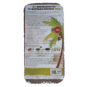 Грунт кокосовый Absolut Plus (20%), брикет, 4 л, 315  г. Ош