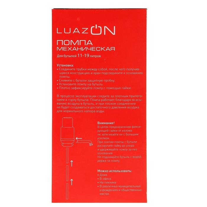 Помпа механическая большая LuazON Norma, длина трубки 47 см