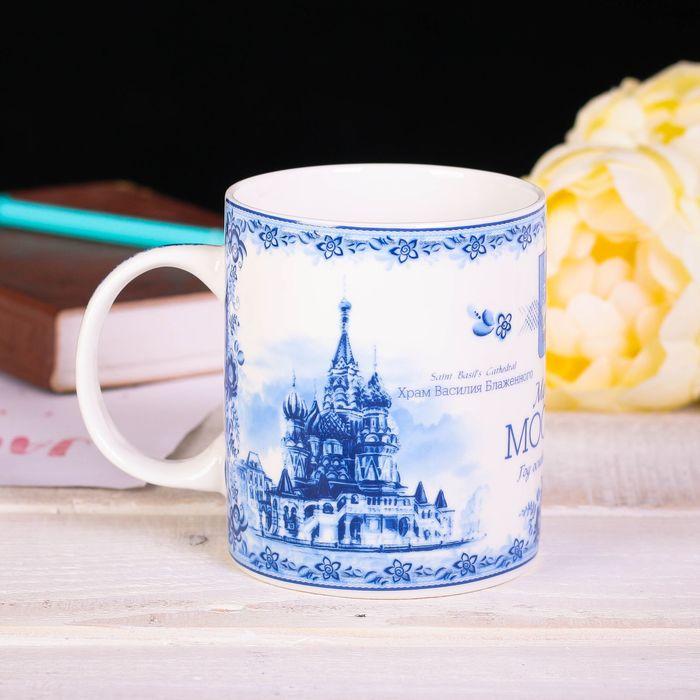 Кружка керамика «Москва»  300 мл