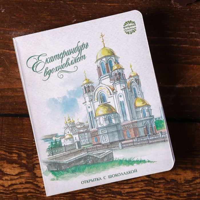Екатеринбург открытки на заказ