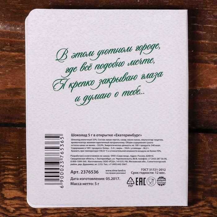 ваша открытка екатеринбург прогулки москве-реке начинаются