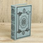 "Шкатулка-книга дерево ""Элегия"" кожзам 21х13х5 см"