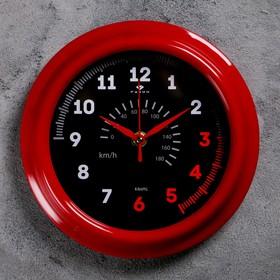 "Часы настенные ""Спидометр"", ""Рубин"", 21х21 см"