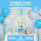 Набор для оформления праздника «1 годик малыш», воздушные шары, подставка для торта, гирлянда, топперы, открытка, свеча - фото 951056