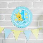 Набор для оформления праздника «1 годик малыш», воздушные шары, подставка для торта, гирлянда, топперы, открытка, свеча - фото 951059