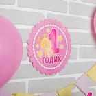 Набор для оформления праздника «1 годик малышка», воздушные шары, подставка для торта, гирлянда, топперы, открытка, свеча - фото 951063