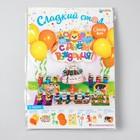 Набор для оформления праздника «Сафари», воздушные шары, тарелки, топперы, трубочки, наклейки, коробочки для пирожных, свечи - фото 951074