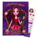 """Анкета для девочек на кольцах с наклейками """"Анкета ля друзей. Всё самое секретное"""", твёрдая обложка, 60 страниц"""