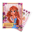 """Анкета для девочек на кольцах с наклейками """"Для настоящих девчонок"""", твёрдая обложка, 60 страниц"""
