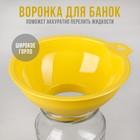 Воронка для банок с широким горлом, нижний диаметр, цвет МИКС