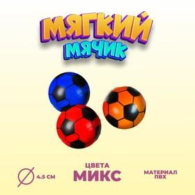 Мяч мягкий «Футбол», 4,5 см, цвета МИКС в Донецке