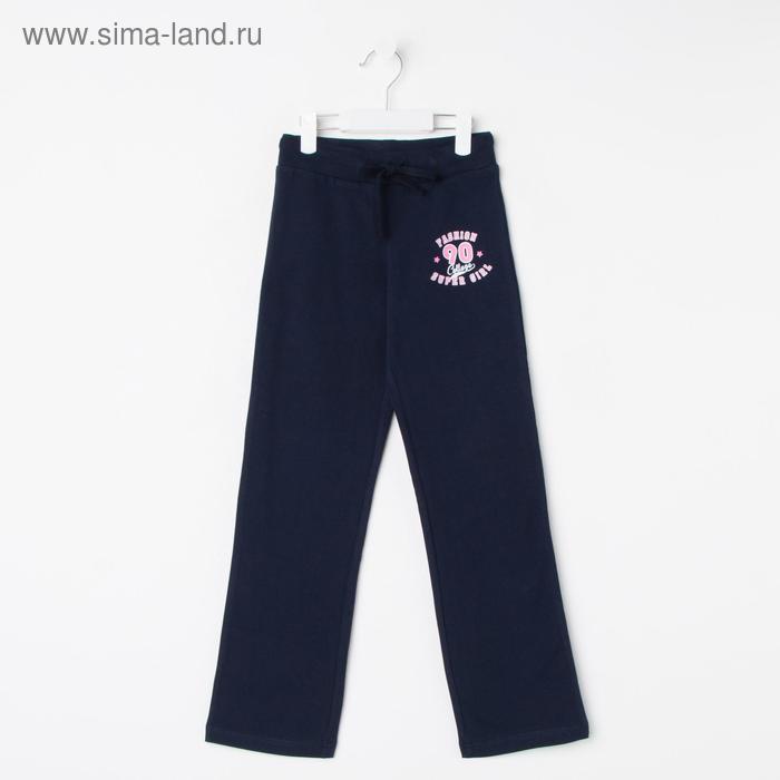 Брюки спортивные для девочки, рост 128 см, цвет тёмно-синий CAJ 7589