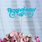 Топпер «Поздравляю», мятный, 12,5х24,5 см