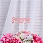 Топпер «Сестёнке», розовый, 12,5×4 см