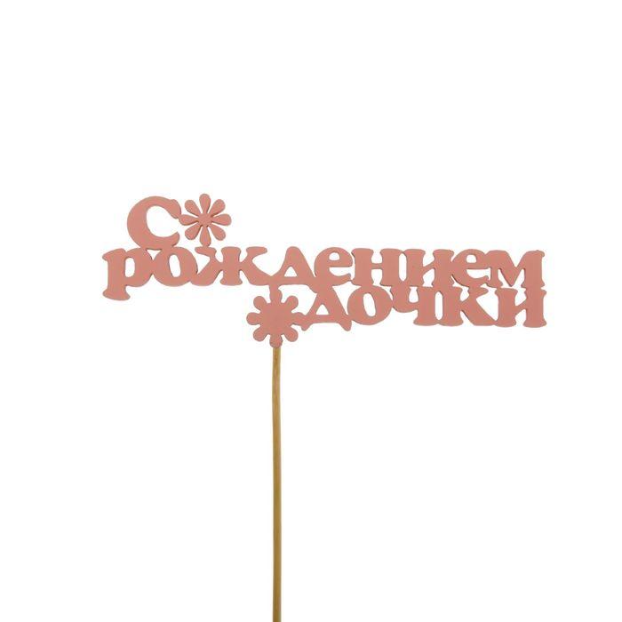 Топпер «С рождением дочки», розовый, 12,5х24,5 см