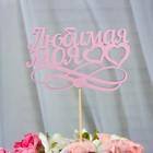 Топпер «Любимоя моя», розовый, 12,5×8,5 см