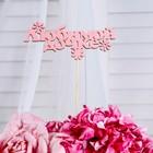 Топпер «Любимой дочке», розовый, 12,5×25,5 см