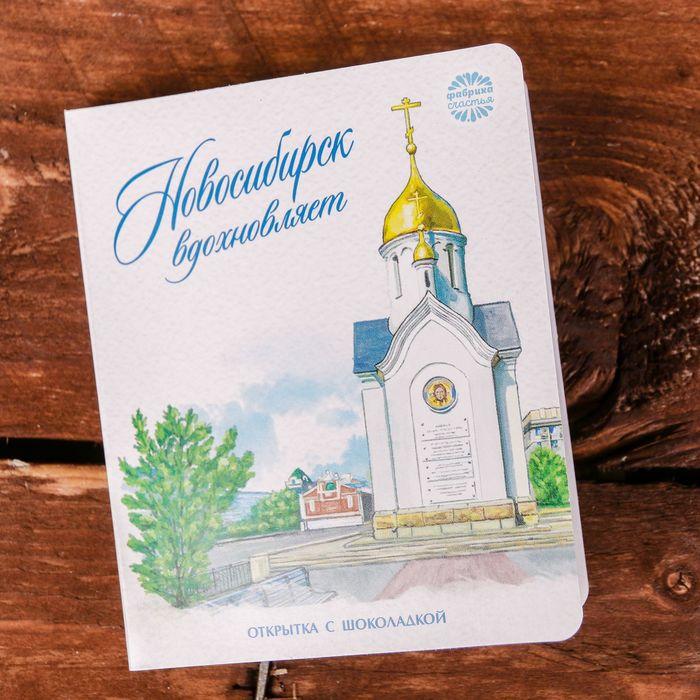 Открытки про новосибирск