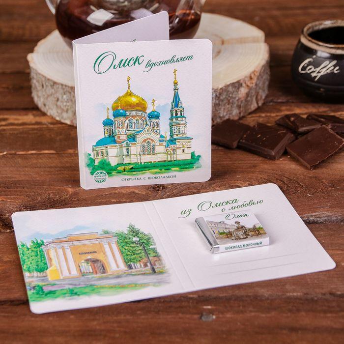 Шоколадная открытка омск