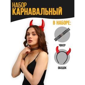 Карнавальный костюм чёртика «Дьявол по плоти», чокер, рожки