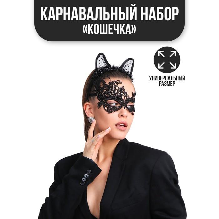 """Карнавальный костюм """"Кошечка"""" маска, ушки"""