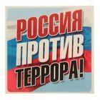 """Наклейка """"Россия против террора!"""""""