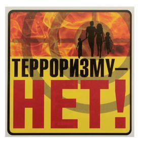 Наклейка 'Терроризму-НЕТ!' Ош