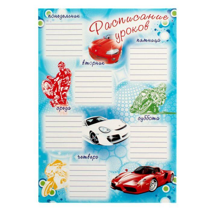 """Плакат """"Расписание занятий   """"Машинки и мотоциклы , А4"""