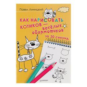 Как нарисовать котиков — весёлых обормотиков за 30 секунд. Линицкий П. С.