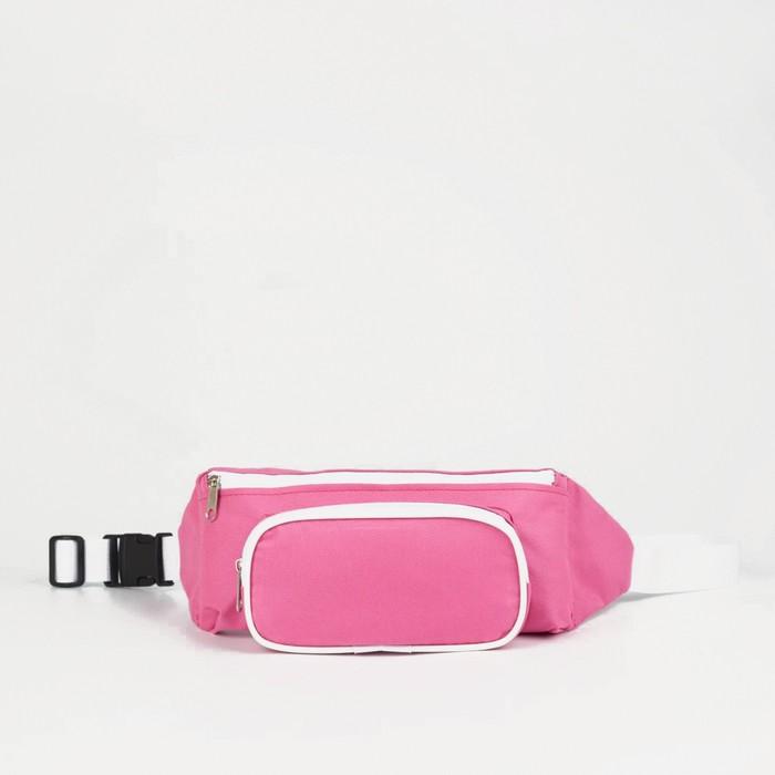 Сумка поясная, отдел на молнии, наружный карман, цвет розовый