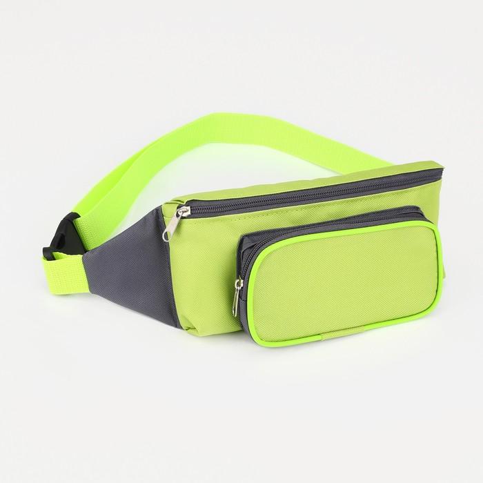 Сумка поясная, отдел на молнии, наружный карман, цвет зелёный/серый