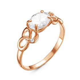 "Кольцо ""Забвение"", позолота, 16,5 размер"